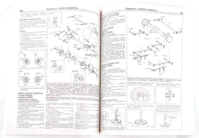 Иллюстрация 1 из 12 для Toyota Starlet. Праворульные и леворульные модели1989-1999 гг. выпуска | Лабиринт - книги. Источник: Лабиринт