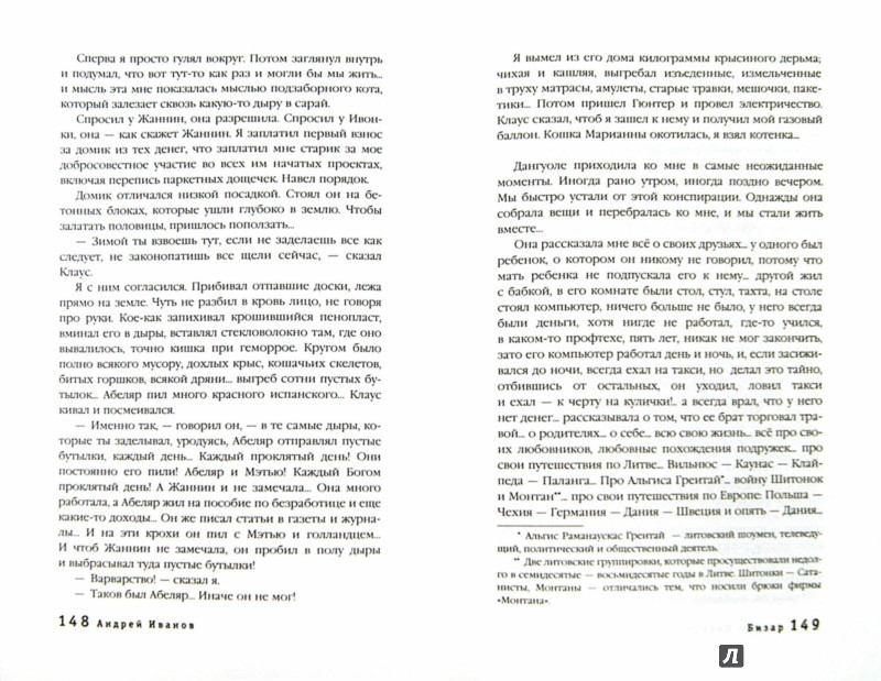 Иллюстрация 1 из 7 для Бизар - Андрей Иванов | Лабиринт - книги. Источник: Лабиринт