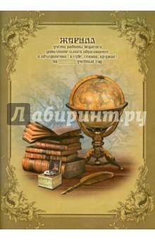 Журнал учета работы педагога дополнительного образования (36834)