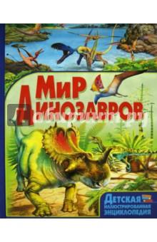 Мир динозавровЖивотный и растительный мир<br>Миллионы лет назад нашу планету населяли загадочные и опасные существа - динозавры! Они были настоящими хозяевами Земли: на суше, в воздухе и в океане. Были ли динозавры хорошими родителями? Какой динозавр достигал 34 метров в длину? Куда они все исчезли и почему? Какие современные животные - ближайшие родственники динозавров? Ответы на все вопросы ты найдёшь в Детской иллюстрированной энциклопедии!<br>
