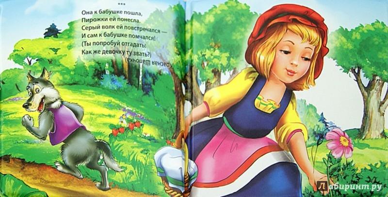 Иллюстрация 1 из 5 для Сказки | Лабиринт - книги. Источник: Лабиринт