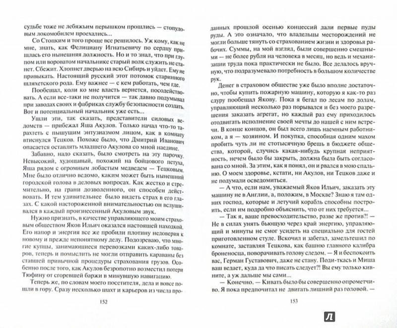 Иллюстрация 1 из 7 для Без поводыря - Андрей Дай | Лабиринт - книги. Источник: Лабиринт