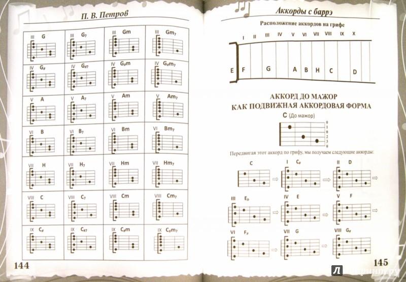 Иллюстрация 1 из 7 для Гитара. Самоучитель. Безнотная методика - Павел Петров   Лабиринт - книги. Источник: Лабиринт