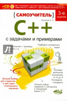Самоучитель C++ с примерами и задачами