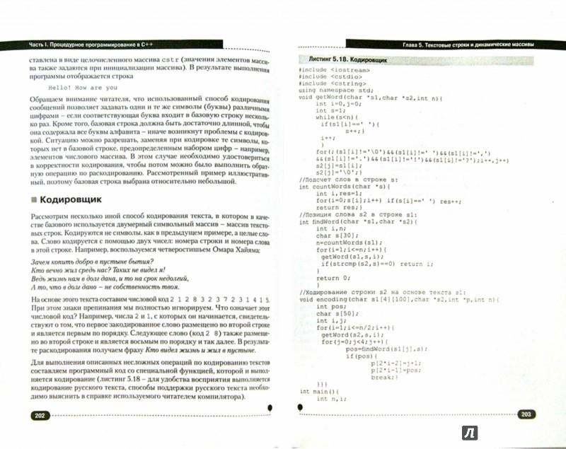 Иллюстрация 1 из 9 для Самоучитель C++ с примерами и задачами - А. Васильев | Лабиринт - книги. Источник: Лабиринт