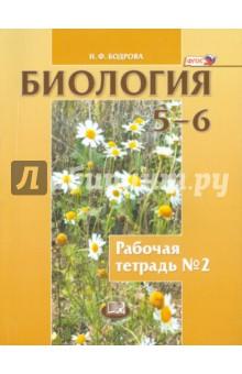 Биология. Растения. Бактерии. Грибы. Лишайники. 5-6 классы. Рабочая тетрадь № 2. ФГОС