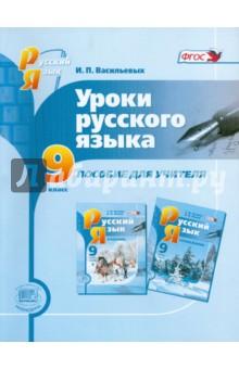 Уроки русского языка. 9 класс. Пособие для учителя. ФГОС