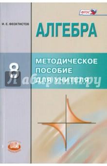 Алгебра. 8 класс. Методическое пособие для учителя. 8 класс. ФГОС
