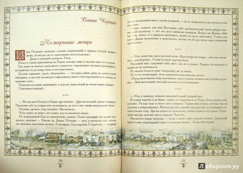 Иллюстрация 1 из 18 для Русские юмористические новеллы - Гоголь, Достоевский, Тургенев | Лабиринт - книги. Источник: Лабиринт