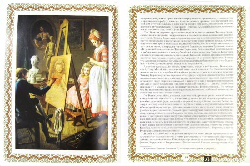 Иллюстрация 1 из 34 для Записки охотника - Иван Тургенев   Лабиринт - книги. Источник: Лабиринт