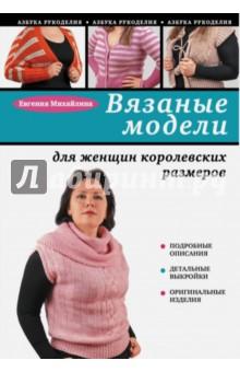 Вязаные модели для женщин королевских размеров