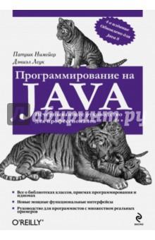 Программирование на JavaПрограммирование<br>Комплексное руководство по освоению языка программирования Java с многочисленными подробными и реалистичными примерами. Если вы - начинающий программист, то книга станет незаменимым помощником для того, чтобы стать профессионалом, а если у вас уже есть опыт работы - вы узнаете о многочисленных тонкостях и разберетесь в самых новых средствах для создания приложений и сервисов. Описаны новинки, появившиеся в Java 8.<br>