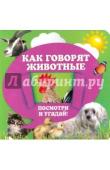 Прищеп Анна Александровна Как говорят животные