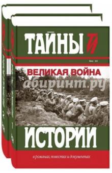 Великая война. В 2-х томах