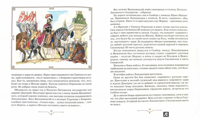 Иллюстрация 1 из 22 для Великие полководцы - Олег Тихомиров | Лабиринт - книги. Источник: Лабиринт