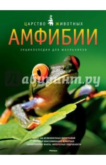 Амфибии. Энциклопедия для школьников