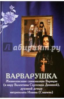 Варварушка. Жизнеописание схимонахини Варвары (в миру Валентины Сергеевны Дюниной)