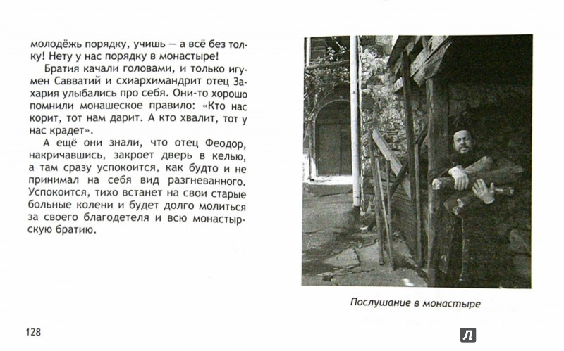 Иллюстрация 1 из 13 для Пельмени для Витальки - Ольга Рожнева | Лабиринт - книги. Источник: Лабиринт