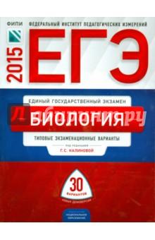 Егэ биология 2015 сборник