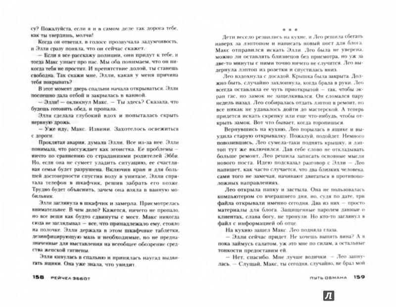 Иллюстрация 1 из 9 для Путь обмана - Рейчел Эббот | Лабиринт - книги. Источник: Лабиринт