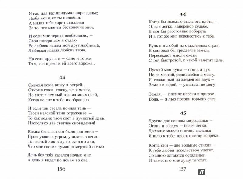 Иллюстрация 1 из 14 для Сонеты и поэмы - Уильям Шекспир   Лабиринт - книги. Источник: Лабиринт