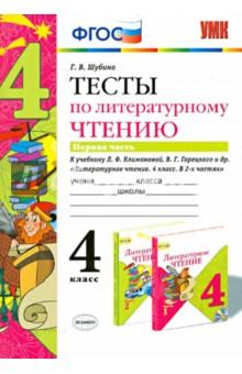 Литературное чтение. 4 класс. Тесты к учебнику Л.Ф. Климановой, В.Г. Горецкого. Часть 1. ФГОС