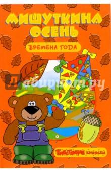 Времена года: Мишуткина осень. Блестящие книжки
