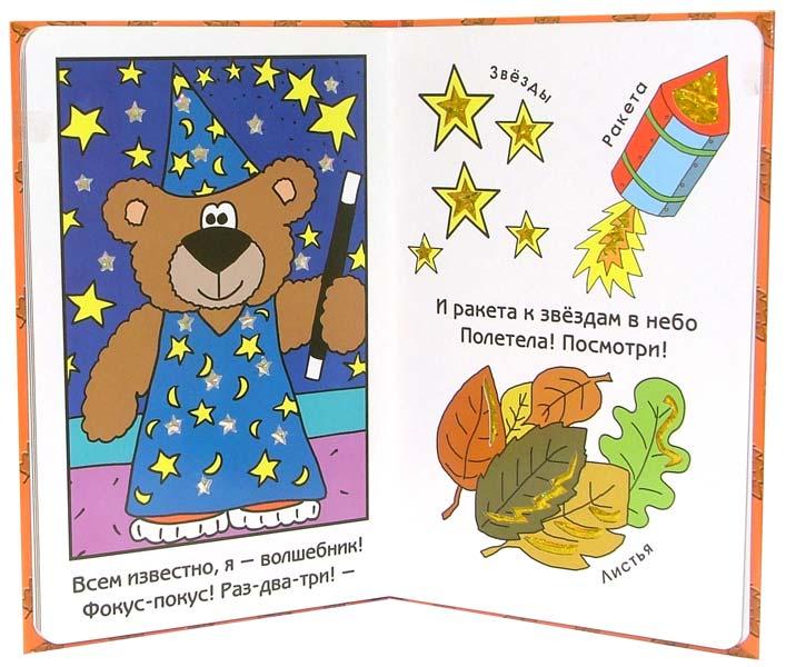 Иллюстрация 1 из 8 для Времена года: Мишуткина осень. Блестящие книжки - Екатерина Карганова | Лабиринт - книги. Источник: Лабиринт