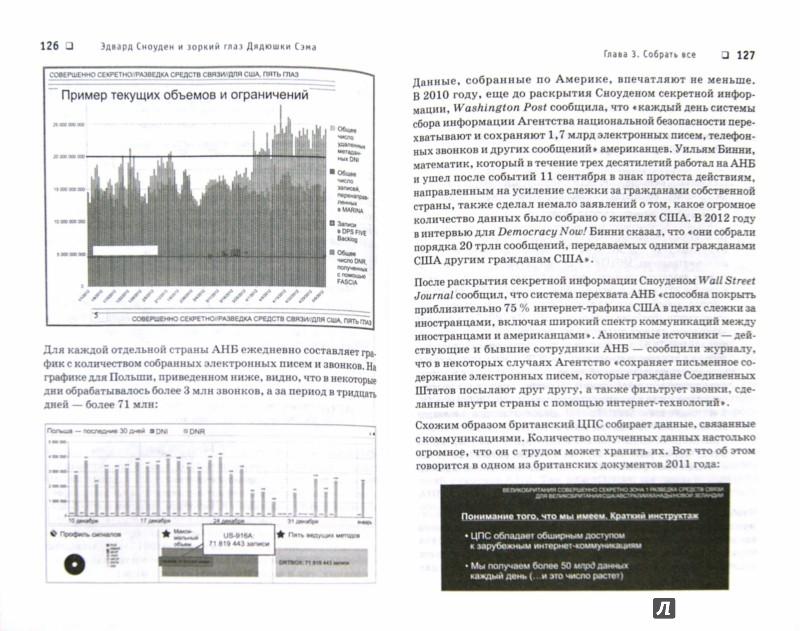 Иллюстрация 1 из 16 для Негде спрятаться. Эдвард Сноуден и зоркий глаз Дядюшки Сэма - Гленн Гринвальд | Лабиринт - книги. Источник: Лабиринт