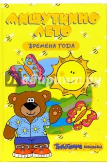 Времена года: Мишуткино лето. Блестящие книжки