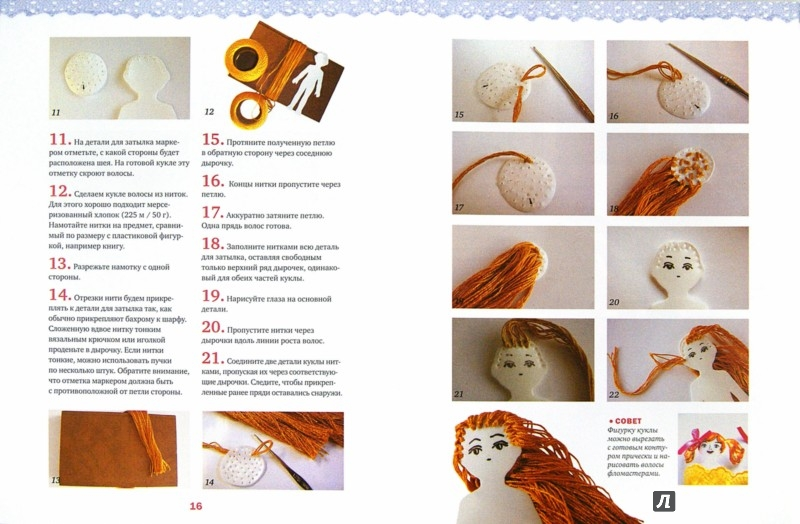Иллюстрация 1 из 8 для Маленькие куколки за полчаса - Юлия Иванова   Лабиринт - книги. Источник: Лабиринт