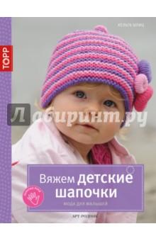 Вяжем детские шапочки. Мода для малышей