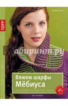 Вяжем шарфы Мёбиуса. Изысканное соединение линий