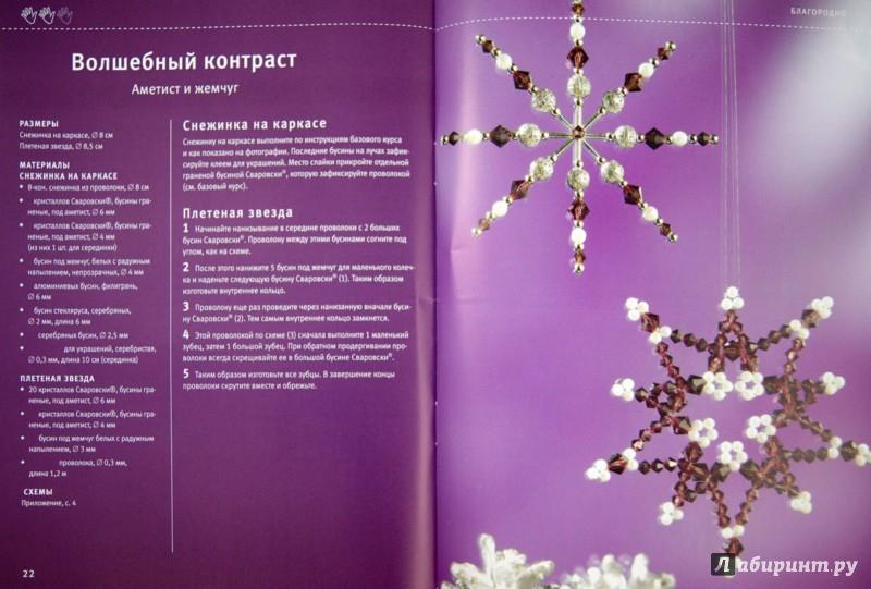 Иллюстрация 1 из 11 для Новогодние украшения из бисера. Снежинки и праздничный декор - Рер, Рер | Лабиринт - книги. Источник: Лабиринт