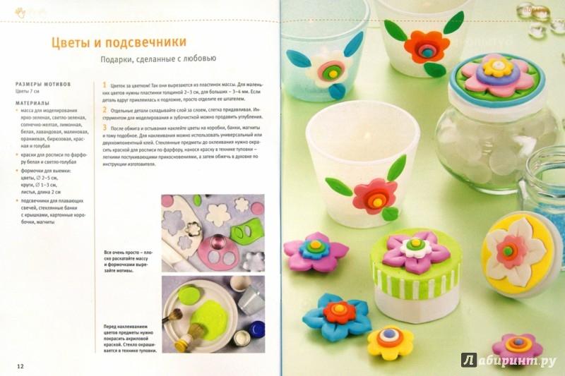 Иллюстрация 1 из 6 для Простые модели из FIMO. Украшения и предметы декора для детей - Пиа Педевилла | Лабиринт - книги. Источник: Лабиринт