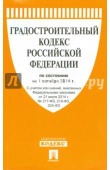 Градостроительный кодекс РФ на 01.10.14
