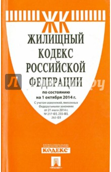 Жилищный кодекс Российской Федерации по состоянию на 01.10.2014 г