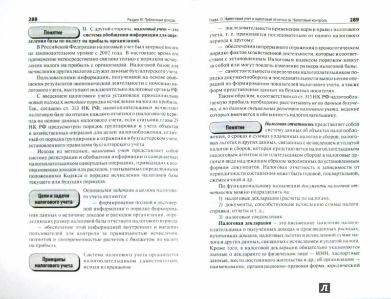 Иллюстрация 1 из 9 для Финансовое право. Учебник для бакалавров - Болтинова, Арзуманова, Артемов   Лабиринт - книги. Источник: Лабиринт