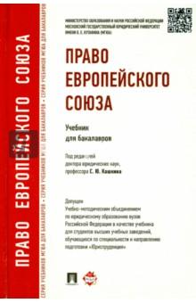 Европейское право кашкин учебник