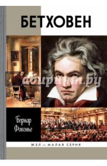 БетховенДеятели культуры и искусства<br>Людвиг ван Бетховен (1770-1827) - великий немецкий композитор и исполнитель, один из трех (наряду с Гайдном и Моцартом) венских классиков, ключевая фигура переходного периода от классицизма к романтической эпохе в классической музыке.<br>Автор представленной биографии прослеживает, как гениальность и всепоглощающее желание творить, вопреки личной неустроенности и губительному для музыканта недугу - глухоте, подняли творчество композитора на небывалые высоты мастерства. Произведения Бетховена изумляли современников новаторской смелостью и мощью, они и по сей день остаются одними из самых известных и исполняемых в мире. Музыкальная культура человечества навеки разделена на до и после Бетховена.<br>