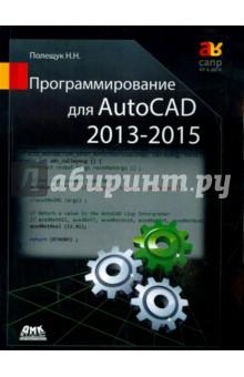Программирование для AutoCAD 2013-2015Графика. Дизайн. Проектирование<br>Данная книга рассказывает об особенностях программирования для попы версий AutoCAD (2013-2015). В ней разъясняется процесс написания программного кода на четырех языках: C++, С#, LISP, VBA. Рассмотрены среды разработки  Microsoft Visual Studio 2010- 2013, Microsoft Visual Basic 7.1, а также библиотек; ObjectARX 2013-2015, AutoCAD .NET API 2013-2015. Описан механизм проектирования интеллектуальных объектов (custom objects), которые становятся новыми примитивами AutoCAD.<br>Методически книга может использоваться и при работе с предыдущими версия ми AutoCAD.<br>Издание предназначено для опытных пользователей AutoCAD, желающих автоматизировать свою работу, студентов, а также для программистов, занимающихся разработкой плагинов и внешних модулей.<br>