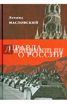 Правда о России. Путь без Сталина
