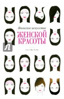 Японское искусство женской красотыКрасота и здоровье<br>Чтобы иметь гладкую безупречную кожу и мягкие блестящие волосы, японки разработали тщательный пошаговый ритуал, получивший название лейеринг, что буквально означает наложение слоев. Автор книги подробно рассказывает о каждом этапе этого эффективного японского ритуала и о тех натуральных косметических средствах, которыми любят пользоваться японки.<br>Для широкого круга читателей.<br>