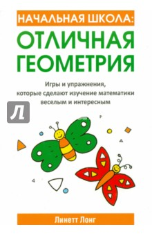 Начальная школа. Отличная геометрияМатематика. 1 класс<br>Книга поможет детям младшего школьного возраста, их родителям и даже преподавателям понять и поверить, что геометрия - очень интересная, полезная и совсем не трудная наука!<br>
