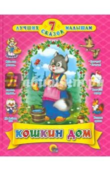 Кошкин дом. 7 сказокСказки и истории для малышей<br>Сборник красочно иллюстрированных сказок для малышей.<br>Для детей дошкольного возраста.<br>Для чтения взрослыми детям.<br>