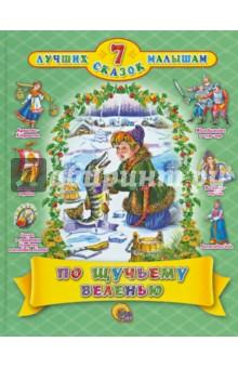 По щучьему веленью. 7 сказокСказки и истории для малышей<br>Сборник красочно иллюстрированных сказок для малышей в обработке А.Н. Афанасьева<br>Для детей дошкольного возраста.<br>Для чтения взрослыми детям.<br>