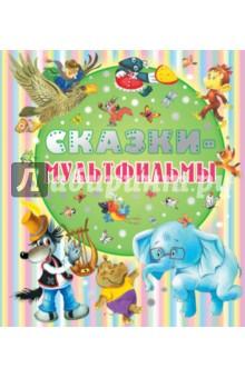 Сказки-мультфильмыДетские книги по мотивам мультфильмов<br>В книгу Сказки-мультфильмы вошли известные сказки, по которым были сняты мультфильмы. Замечательные истории, яркие иллюстрации и любимые мультяшные герои делают эту книгу настоящим подарком для маленького читателя-зрителя!<br>Для дошкольного возраста.<br>Для чтения взрослыми детям.<br>