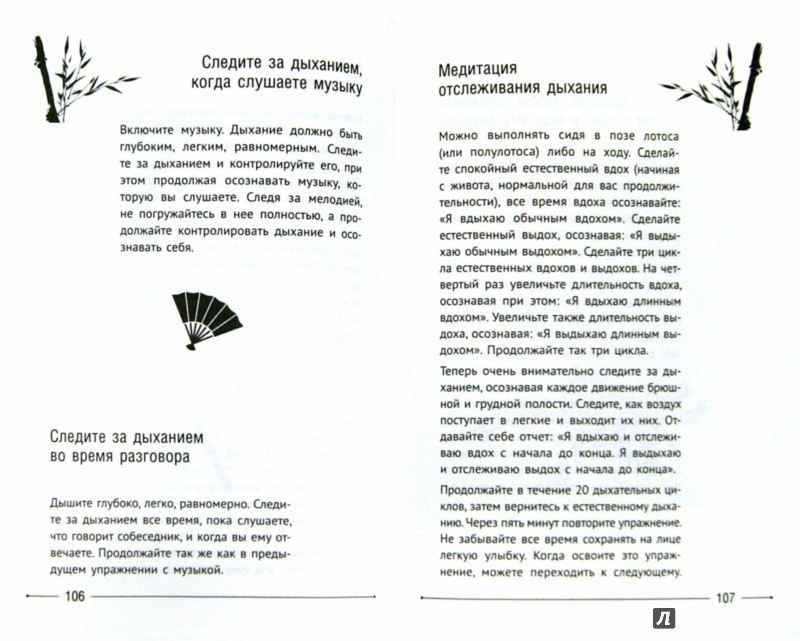 Иллюстрация 1 из 7 для Чудо осознанности. Практическое руководство по медитации - Нат Тик | Лабиринт - книги. Источник: Лабиринт