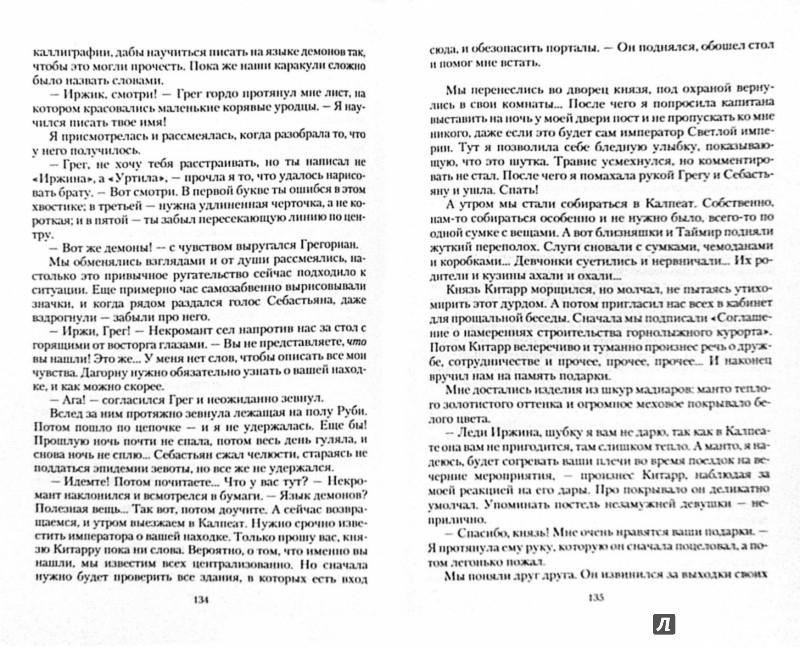 Иллюстрация 1 из 5 для Иржина. Случайное - не случайно (с автографом автора) - Милена Завойчинская | Лабиринт - книги. Источник: Лабиринт