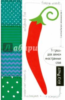 """Тетрадь для записи иностранных слов с клапанами """"Перец"""""""